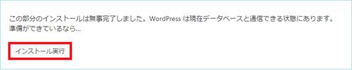 WordPressのインストール方法