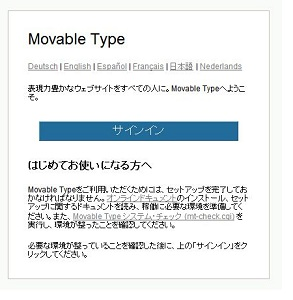 Movable Type5インストール手順