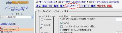 標準データベースご利用の手引き