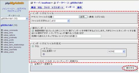 データベースMySQL4.1からの移行