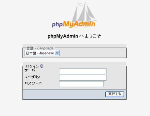 管理ツール~phpMyAdmin