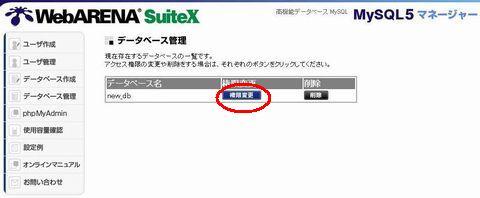 管理ツール~MySQL5マネージャー