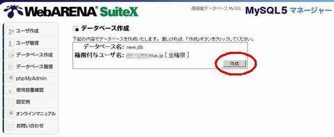 データベースMySQL4.1(新規販売停止)からの移行