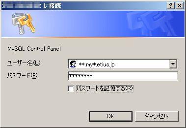 標準データベースMySQLからの移行