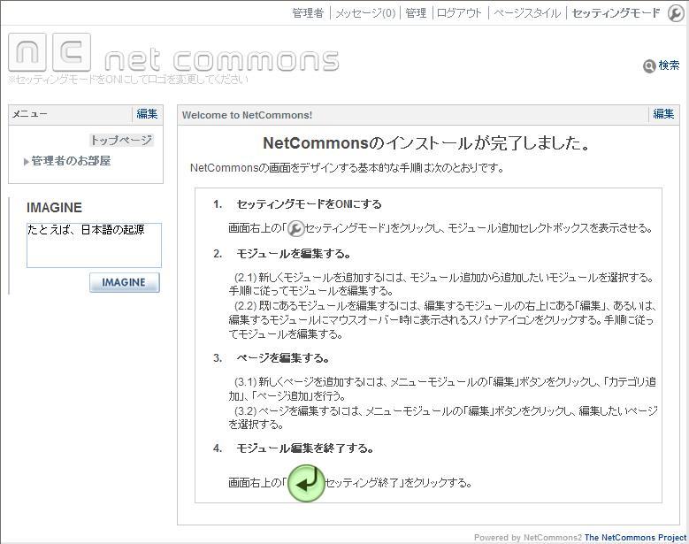 アプリケーション~NetCommons2