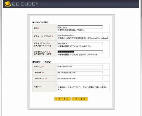 ECサイトの設定
