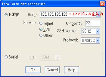 IPアドレスを入力
