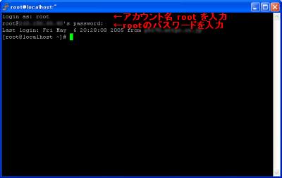 アカウント名 rootを入力。rootのパスワードを入力。
