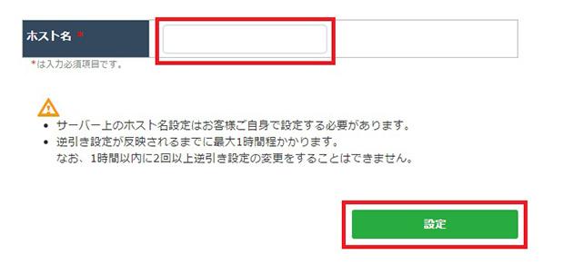 DNS逆引き設定