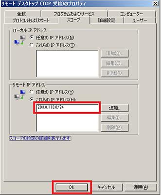 リモートデスクトップ設定