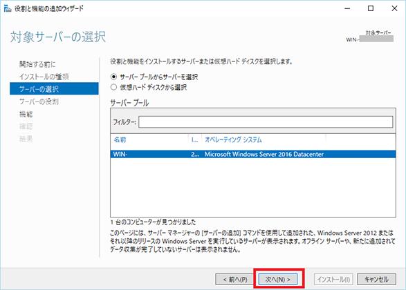Windows2012R2/Windows2016 の場合