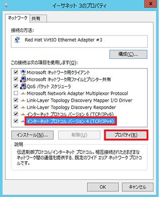 Windows2012 R2アドレス変更