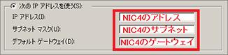 Windows2008 R2アドレス変更
