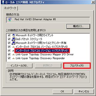 Windows2008 R2アドレス変更(VPNあり)